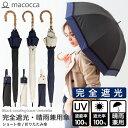 送料無料 完全遮光 遮光率100% UV遮蔽率100% 日傘 晴雨兼用 ショート傘 50cm / 折りたたみ傘 50cm レディース 【 ブラ…