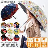【あす楽送料無料】ブラックコーティンググラスファイバー親骨ジャンプ傘遮光率99.9%UV遮蔽率99.9%傘レディース2018新柄おしゃれ【フラワー花柄】長傘雨傘日傘夏かさmacocca紫外線カットUV99%カットUVカット雨晴兼用