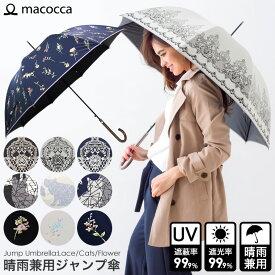 遮光率99.9% UV遮蔽率99.9% 傘 レディース ブラックコーティング おしゃれ 【 レース柄 ネコシルエット 猫柄 ねこ柄 ネコ柄 小花柄 フラワー 花柄 】(mc51ja) 長傘 雨傘 日傘 紫外線カット UV99%カット UVカット 雨晴兼用 9403 9406 9412