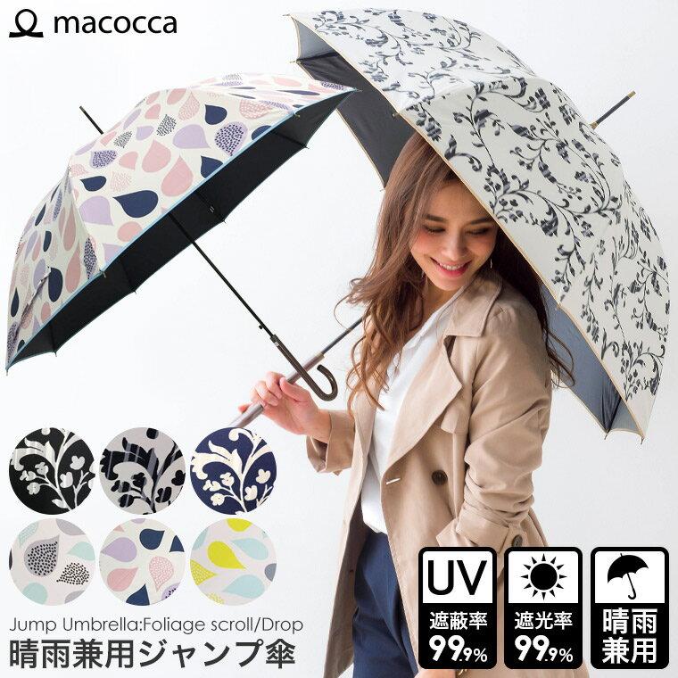 送料無料 遮光率99.9% UV遮蔽率99.9% 傘 レディース 2018 ブラックコーティング おしゃれ 【 晴雨兼用 つた柄 つる柄 ドロップ柄 しずく柄 水玉 ジャンプ傘 】(mc51jc) 長傘 雨傘 日傘 夏 かさ macocca 紫外線カット UV99%カット UVカット 雨晴兼用