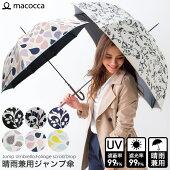 【送料無料】傘レディースおしゃれ遮光率99%UV遮蔽率99%【晴雨兼用つた柄つる柄ドロップ柄しずく柄水玉ジャンプ傘】(mc51jc)長傘雨傘日傘夏かさmacocca紫外線カットUV99%カットかわいい