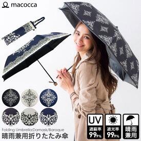 送料無料 遮光率99.9% UV遮蔽率99.9% 傘 レディース 晴雨兼用 折りたたみ傘 2018 ブラックコーティング 【ダマスク柄 バロック柄】(mc81fb) 折りたたみ 折り畳み 雨傘 日傘 夏 かさ macocca 紫外線カット UV99%カット かわいい 雨晴兼用 9402 9422