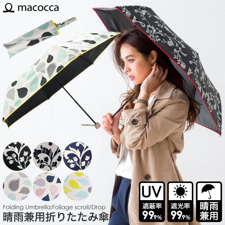 送料無料 遮光率99.9% UV遮蔽率99.9% 傘 レディース 晴雨兼用 折りたたみ傘 2018 ブラックコーティング 【 つた柄 つる柄 ドロップ柄 しずく柄 水玉 】(mc81fc) 折りたたみ 折り畳み 雨傘 日傘 夏 かさ macocca 紫外線カット UV99%カット かわいい 雨晴兼用