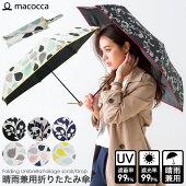 【送料無料】晴雨兼用折りたたみ傘レディース遮光率99%UV遮蔽率99%【つた柄つる柄ドロップ柄しずく柄水玉】(mc81fc)折りたたみ折り畳み雨傘日傘夏かさmacocca紫外線カットUV99%カットかわいい傘雨晴兼用