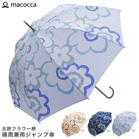 【送料無料】北欧フラワー柄晴雨兼用ジャンプ傘 UVカット UVケア 傘 レディース 花柄 レース おしゃれ 長傘 雨傘 日傘 かさ macocca 紫外線カット 雨晴兼用