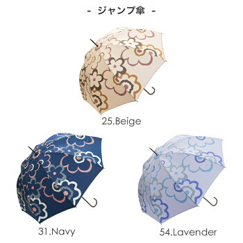 【送料無料】北欧フラワー柄晴雨兼用ジャンプ傘UVカットUVケア傘レディース花柄レースおしゃれ長傘雨傘日傘かさmacocca紫外線カット雨晴兼用