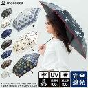 【傘SALE】楽天1位 完全遮光 超撥水 遮光率100% UV遮蔽率100% 折りたたみ傘 レディース ブラックコーティング おしゃ…