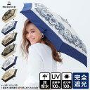 【傘SALE】完全遮光 超撥水 遮光率100% UV遮蔽率100% 折りたたみ傘 レディース ブラックコーティング おしゃれ 切替柄…
