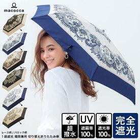 完全遮光 超撥水 遮光率100% UV遮蔽率100% 折りたたみ傘 レディース ブラックコーティング おしゃれ 切替柄 レース柄 バロック柄 折傘 雨傘 日傘 紫外線カット UV100%カット UVカット 雨晴兼用 遮熱 9219 9221 デザイン折傘