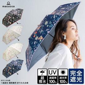 完全遮光 超撥水 遮光率100% UV遮蔽率100% 折りたたみ傘 レディース ブラックコーティング おしゃれ ボタニカル柄 花柄 折傘 雨傘 日傘 紫外線カット UV99%カット UVカット 雨晴兼用 遮熱 9227 デザイン折傘