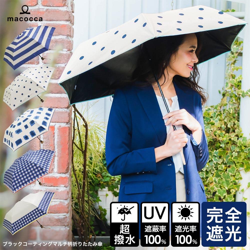 完全遮光 超撥水 遮光率100% UV遮蔽率100% 折りたたみ傘 レディース ブラックコーティング おしゃれ マリン ボーダー ドット ギンガムチェック 折傘 雨傘 日傘 紫外線カット UV100%カット UVカット 遮熱 雨晴兼用 9223