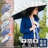完全遮光超撥水遮光率100%UV遮蔽率100%折りたたみ傘レディースブラックコーティングおしゃれマリンボーダードットギンガムチェック折傘雨傘日傘紫外線カットUV100%カットUVカット遮熱雨晴兼用9223