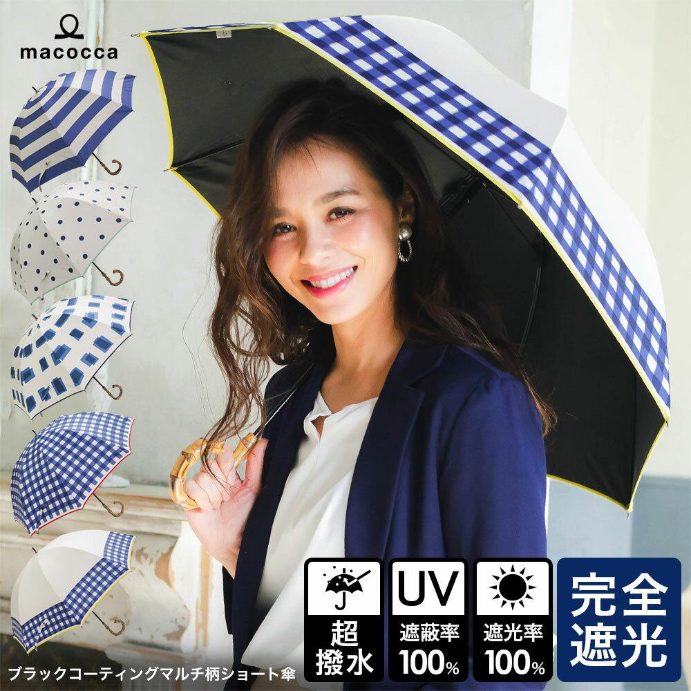 完全遮光 超撥水 遮光率100% UV遮蔽率100% ショート傘 レディース ブラックコーティング おしゃれ マリン ボーダー ドット ギンガムチェック 長傘 雨傘 日傘 紫外線カット UV100%カット UVカット 遮熱 雨晴兼用 9222