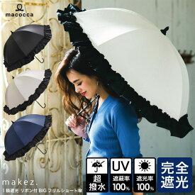 傘 完全遮光 遮光率100% 遮蔽率100% 1級遮光 超撥水 晴雨兼用 レディース ショート傘 55cm 【makez. マケズブラックコーティングリボン付BIGフリルショート傘】ギフト 母の日 長傘 日傘 夏 紫外線カット UVカット 遮熱 9000