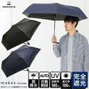 完全遮光 遮光率100% 遮蔽率100% 1級遮光 超撥水 晴雨兼用 耐風骨 メンズ 紳士用 男性用 自動開閉 折りたたみ傘 55cm …