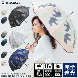 完全遮光 超撥水 遮光率100% UV遮蔽率100% ジャンプ傘 レディース ブラックコーティング おしゃれ シンプルドット柄 ネコ柄 バード柄 長傘 雨傘 日傘 夏 かさ 紫外線カット UV100%カット UVカット 雨晴兼用 9210 9214 9216 デザイン傘