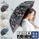 【傘SALE】完全遮光 超撥水 遮光率100% UV遮蔽率100% ジャンプ傘 レディース ブラックコーティング おしゃれ ボタニカル柄 花柄 長傘 雨傘 日傘 紫外線カット UV100%カット UVカット 遮熱 雨晴兼用 9226 デザイン傘 (hm9je)
