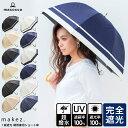 送料無料 完全遮光 遮光率100% UV遮蔽率100% 日傘 晴雨兼用 ショート傘 50cm レディース 【 makez. マケズ 1級遮光ブ…