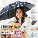 完全遮光 日傘 【送料無料】 遮光率100% UV遮蔽率99.9%以上 20デニール 花柄 バラ柄 ボタニカル柄 軽量 ショート傘 竹…