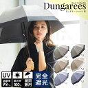 完全遮光 日傘 【送料無料】 遮光率100% UV遮蔽率99.9%以上 晴雨兼用 超撥水 ダンガリー風 ショート傘 50cm フリル 無…
