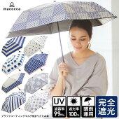【送料無料】完全遮光超撥水遮光率100%UV遮蔽率99.9%以上折りたたみ傘レディースブラックコーティングおしゃれマリンボーダードットギンガムチェック折傘雨傘日傘紫外線カットUVカット遮熱雨晴兼用9223折傘