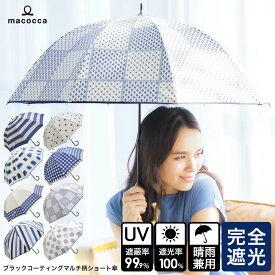 【送料無料】完全遮光 傘 超撥水 遮光率100% UV遮蔽率99.9%以上 ショート傘 レディース ブラックコーティング おしゃれ マリン ボーダー ドット ギンガムチェック 長傘 雨傘 日傘 紫外線カット UVカット 遮熱 雨晴兼用 9222