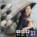 完全遮光 日傘【送料無料】【2020年版】 遮光率100% 1級遮光 UV遮蔽率99.9%以上 晴雨兼用 ショート傘 50cm レディース…