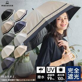 【送料無料】【2020年版】完全遮光 遮光率100% UV遮蔽率99.9%以上 日傘 晴雨兼用 ショート傘 50cm レディース 【 makez. マケズ 1級遮光ブラックコーティングショート傘】 竹ハンドル バンブーハンドル 雨傘 傘 紫外線カット UVカット 2本ライン ボーダー 1級遮光 8966 8968