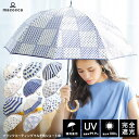 完全遮光 日傘【送料無料】遮光率100% UV遮蔽率99.9%以上 ショート傘 レディース ブラックコーティング おしゃれ マリ…