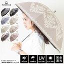 完全遮光 日傘【送料無料】遮光率100% UV遮蔽率100% ショート傘 長傘 レース柄/ダマスク柄 レディース ブラックコーテ…