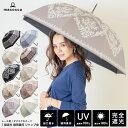 完全遮光 日傘【送料無料】遮光率100% UV遮蔽率99.9%以上 ジャンプ傘 長傘 レース柄/ダマスク柄 レディース ブラック…