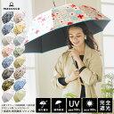 完全遮光 日傘【送料無料】遮光率100% UV遮蔽率100% ジャンプ傘 長傘 北欧柄 レディース ブラックコーティング おしゃ…