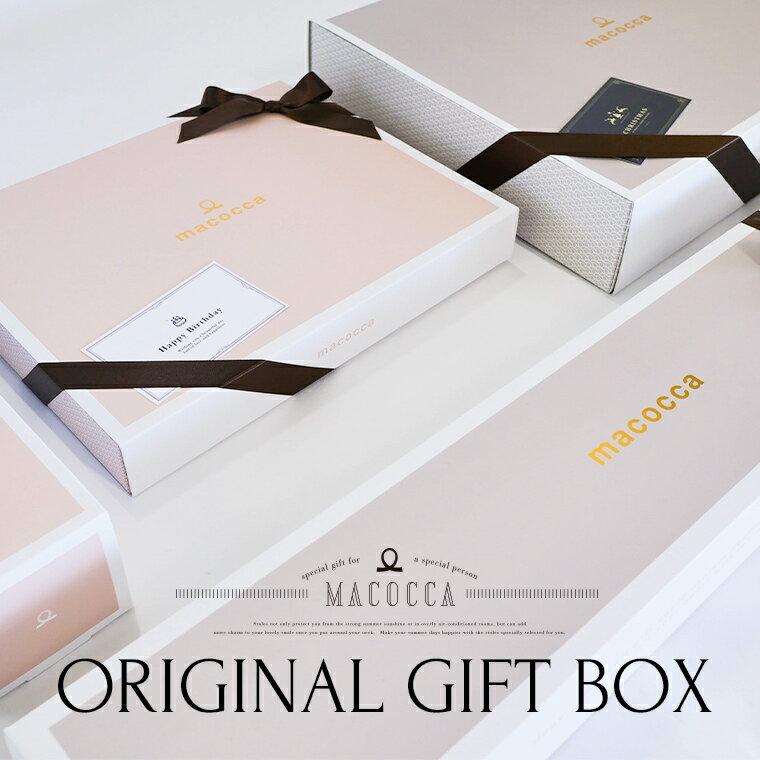 タグが選べる♪ おしゃれ macoccaオリジナルギフトボックス プレゼント ギフト ラッピング クリスマス 母の日 お誕生日 記念日 お祝い 贈り物 box ギフトBOX バレンタインデー ホワイトデー 傘 日傘 折り畳み傘 カシミヤ カシミア ストール マフラー