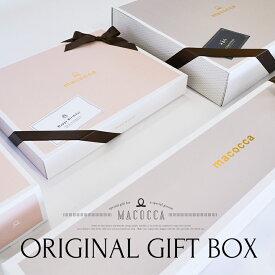 タグが選べる♪ おしゃれ macoccaオリジナルギフトボックス プレゼント ギフト ラッピング クリスマス 母の日 お誕生日 記念日 お祝い 贈り物 box バレンタインデー ホワイトデー 傘 日傘 折り畳み傘 カシミヤ カシミア ストール マフラー
