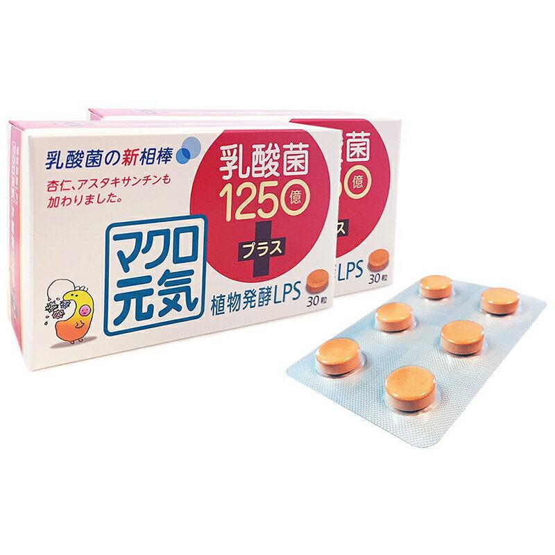 特許成分免疫ビタミンLPS サプリメント。免疫ビタミンLPS マクロ元気 乳酸菌1250億プラス(2個セット30粒+30粒)リポポリサッカライド(LPS)+高濃度乳酸菌(EC-12)+ アスタキサンチン サプリメント/1粒にヨーグルト約12個分乳酸菌/携帯可能/花粉症対策/元気/食べる美容サプリ