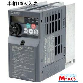 当日発送 FR-D710W-0.75K 三菱電機 インバーター 0.75KW 単相100V入力/三相200V出力 FREQROL-D700シリーズ
