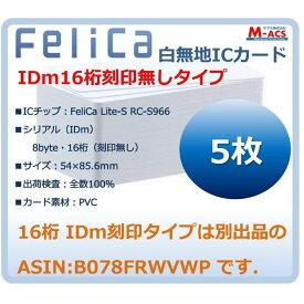 当日発送 Fe-001 【5枚】 白無地 フェリカカード FeliCA Lite-S フェリカライトS 白無地 刻印無し