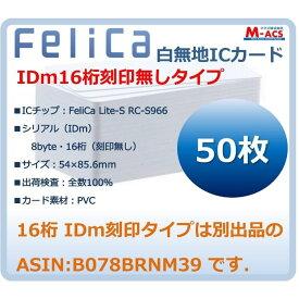 当日発送 Fe-001 【50枚】 白無地 フェリカカード FeliCA Lite-S フェリカライトS 白無地 刻印無し