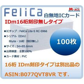 当日発送 Fe-001 【100枚】 白無地 フェリカカード FeliCA Lite-S フェリカライトS 白無地 刻印無し