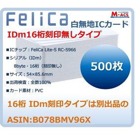 当日発送 Fe-001 【500枚】 白無地 フェリカカード FeliCA Lite-S フェリカライトS 白無地 刻印無し