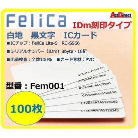 Fem-001 【100枚】IDm刻印 フェリカカード FeliCa Lite-S フェリカライトS 白地 刻印有り