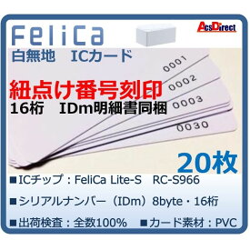 Feh-001【20枚】連番紐づけ刻印 フェリカカード IDm16桁明細同梱 FeliCa Lite-S RC-S966