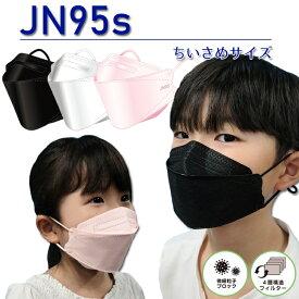 【安心,高品質,高性能,高密着】【Ssize】【日本製】【PFE99.9% BFE99.9% VFE99.9%】【公的機関テスト済み】30枚入り OPP包装 不織布 日本製JN95マスク 2個以上送料無料 KF94と同型 快適立体マスク 口紅がつきにくい 大人マスク
