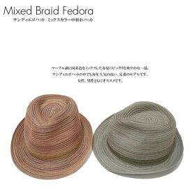 【San Diego Hat】サンディエゴハット/Mixed Braid Fedora/ミックスブレイドフェドーラ/【SD-MXF2006】/中折れ帽/麦わら帽子/ストローハット/フェドラ/マーブル/カラフル