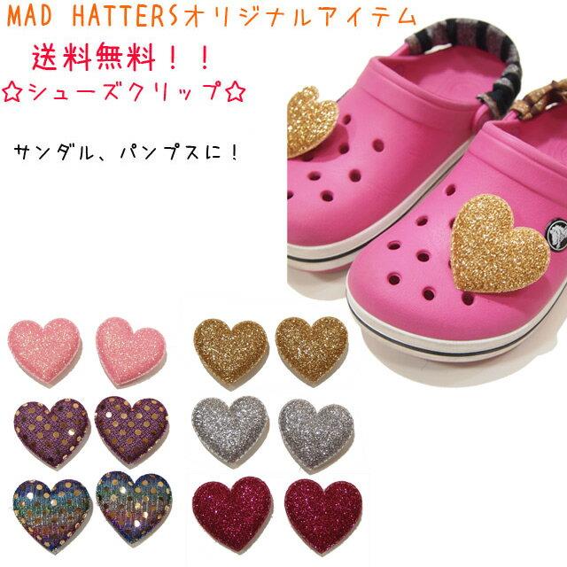 ☆送料無料☆シューズクリップ/ハート/ラメ入り/クロックス/パンプス/オリジナル