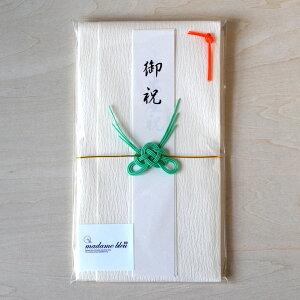 モダンご祝儀袋(松・緑)/出産祝い・結婚祝いに最適! お祝い ギフト 金封 高額 結婚式 結婚 出産祝い プレゼント 七五三