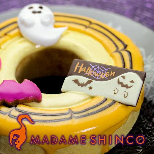 【ハロウィン限定】マダムシンコの「Happyハロウィンバウム」【限定150個】【冷凍便】バウムクーヘン ハロウィン ギフト パーティー