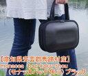 送料無料!monacca bag-kaku-shou(モナッカバッグ角小) ブラック