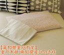 高知県産ひのき枕【RCP】