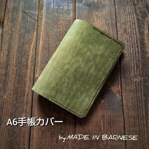 A6サイズ 手帳カバー イタリアンレザー マヤ ショルダー 本革 メンズ レディース 手縫い カードポケット付き BARNESE 能率手帳 キャレルA6 NOLTY